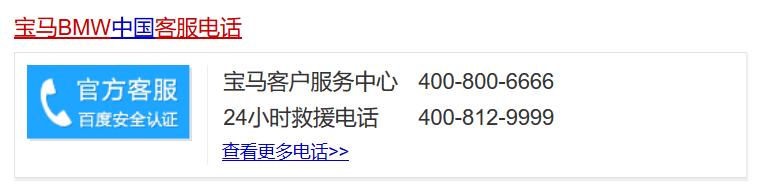 SEO-网站建设-米国生活-宝马BMW中国客服电话