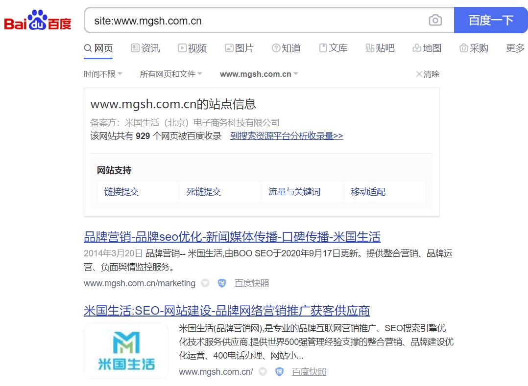 SEO-site-www.mgsh.com.cn收录