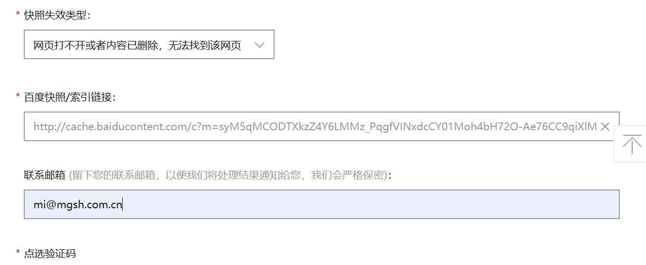 seo-投诉快照-米国生活mgsh.com.cn
