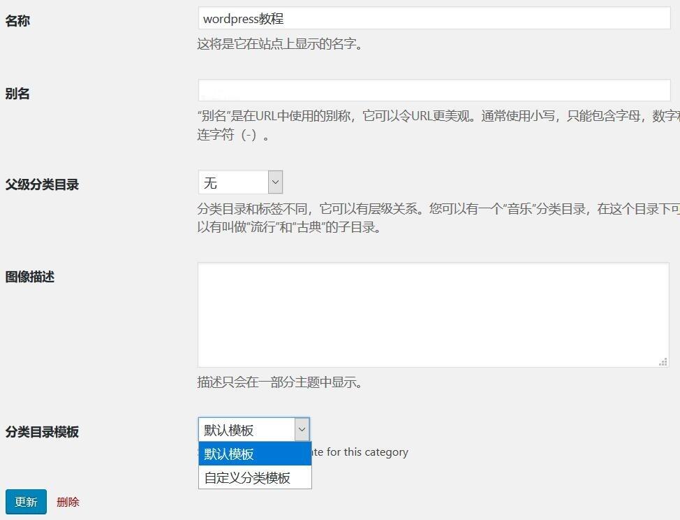 SEO-网站建设-米国生活-wordpress-Custom-Category-Template
