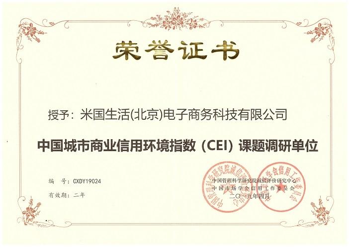 米国生活-中国城市商业信用环境指数CEI课题调研单位