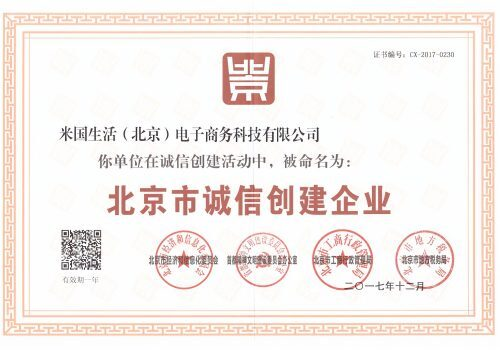 北京市诚信创建企业-米国生活-1