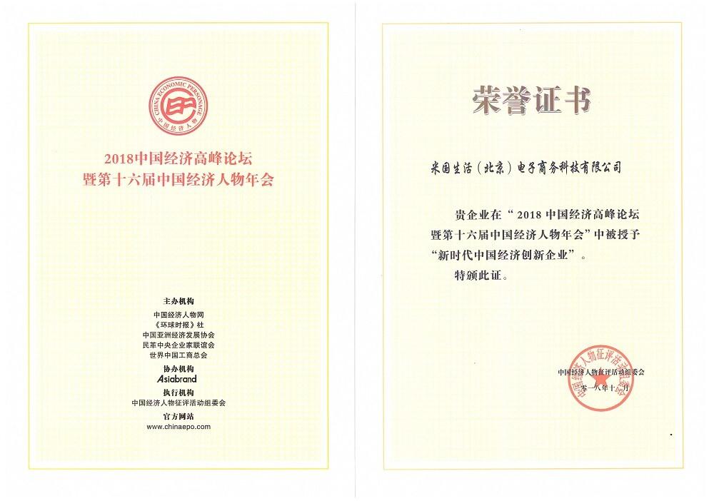 米国生活-新时代中国经济创新企业
