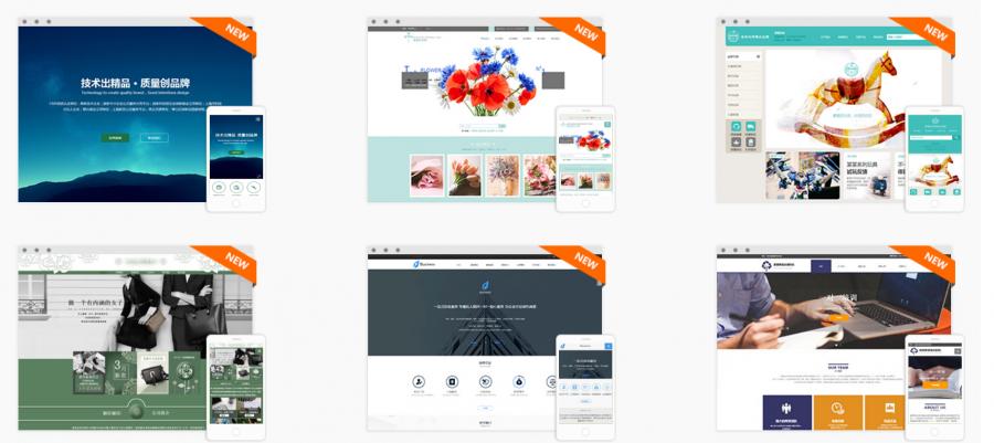 网站建设-米国生活-智能模板建站-建站模板1