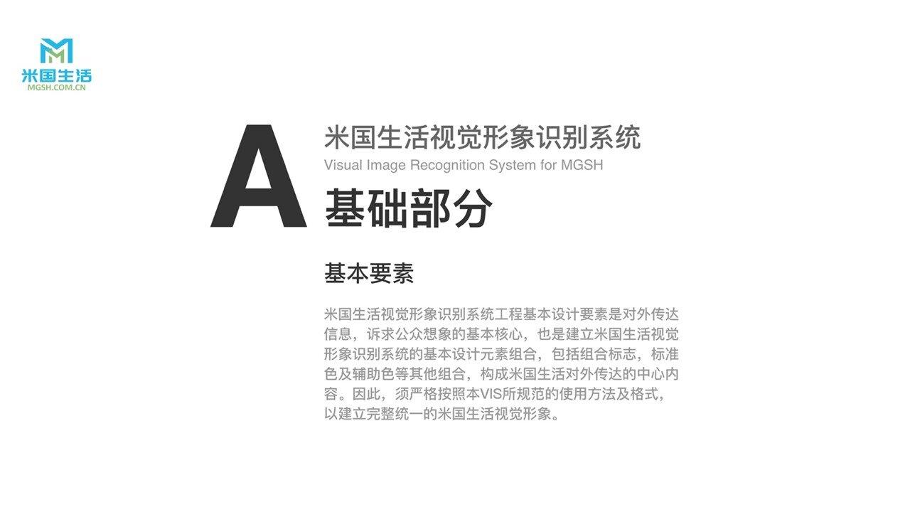 SEO-网站建设-米国生活VI-手册V1.0-3