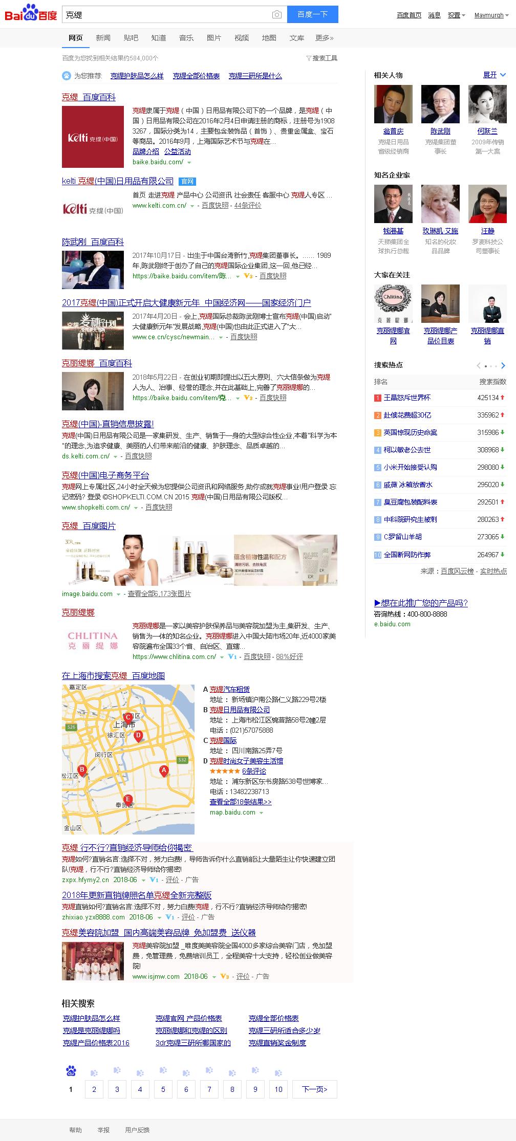 SEO-网站建设-米国生活BOO-SEO-KT优化后
