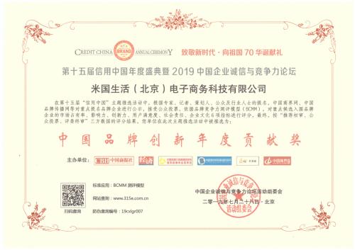 米国生活-中国品牌创新年度奖