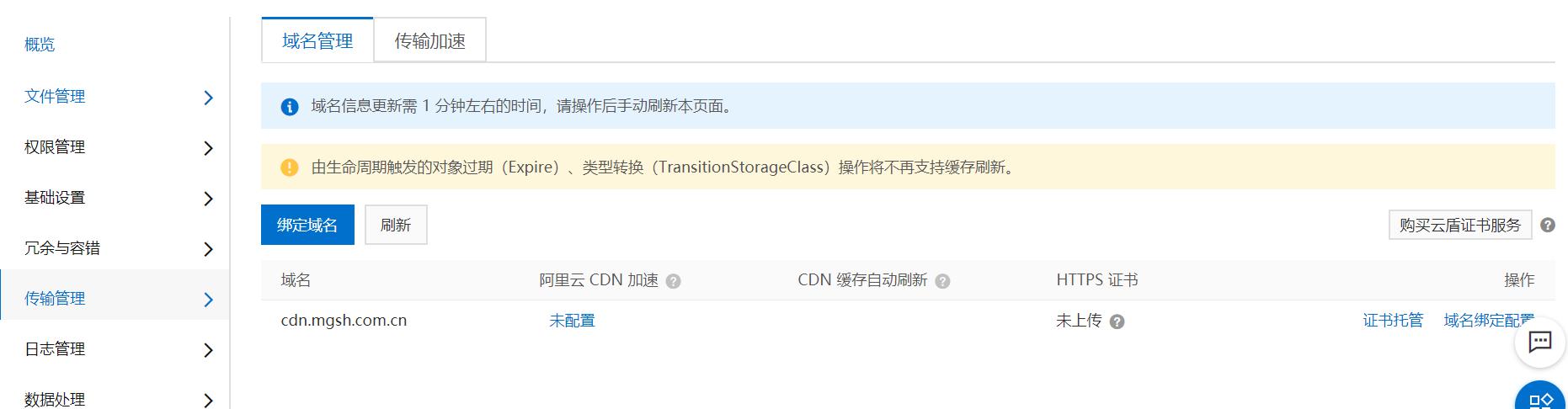 北京SEO-网站加速-OSS-bucket传输管理2