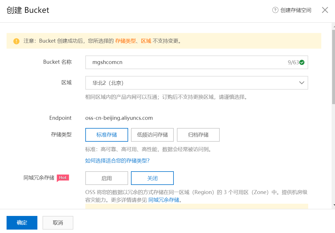 北京SEO-网站加速-OSS-bucket创建