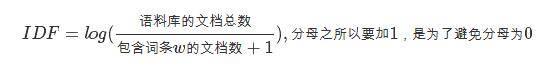 IDF=log(语料库的文档总数/包含词条w的文档数+1),分母之所以要加1,是为了避免分母为0