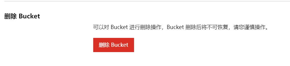 SEO-OSS-动静态分离-删除Bucket
