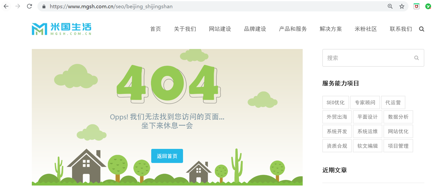 SEO-shijingshan-404状态码
