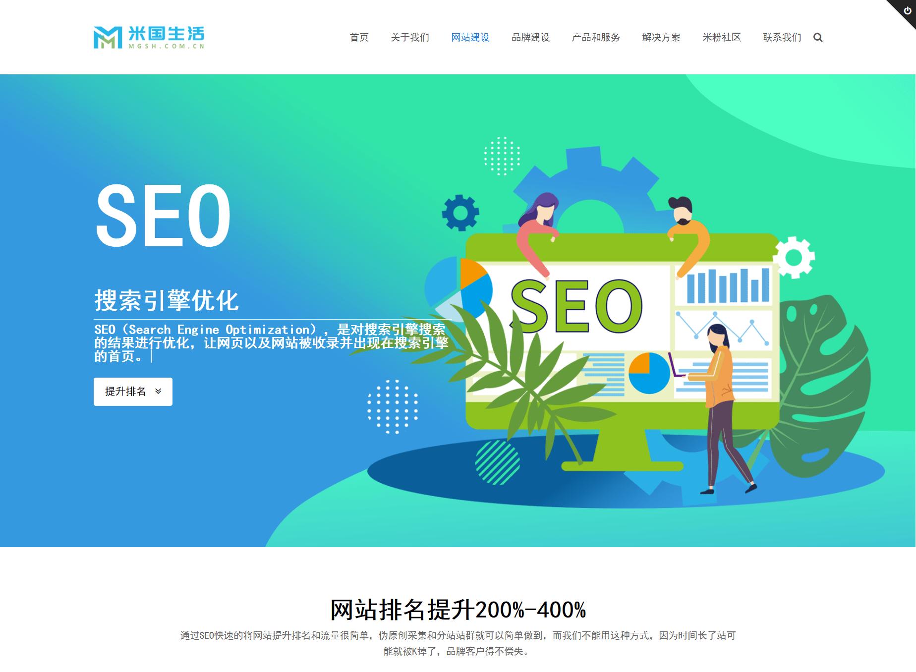 SEO-网站建设-网站优化-关键词优化