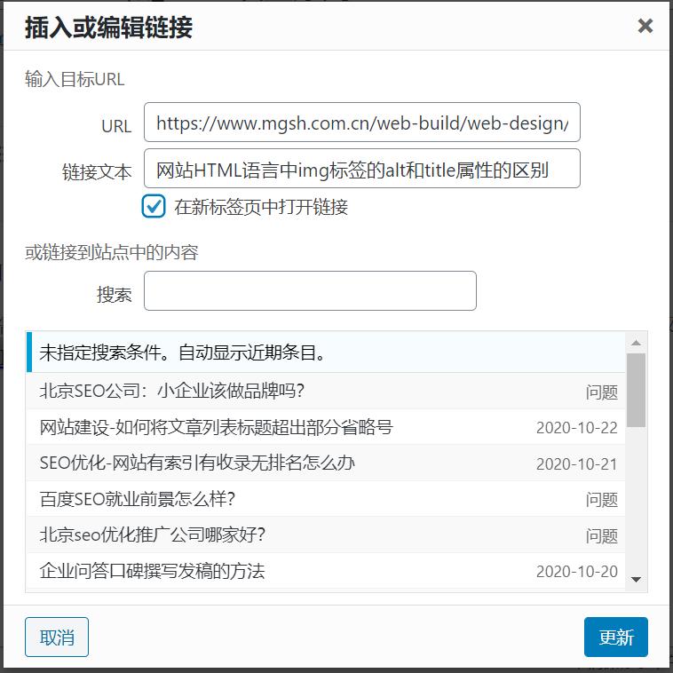 锚文本链接_blank-北京SEO公司