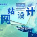 网站建设-品牌推广运营