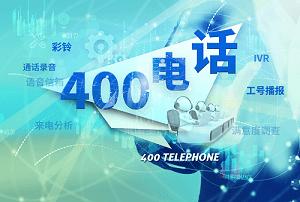 SEO-米国生活-400电话