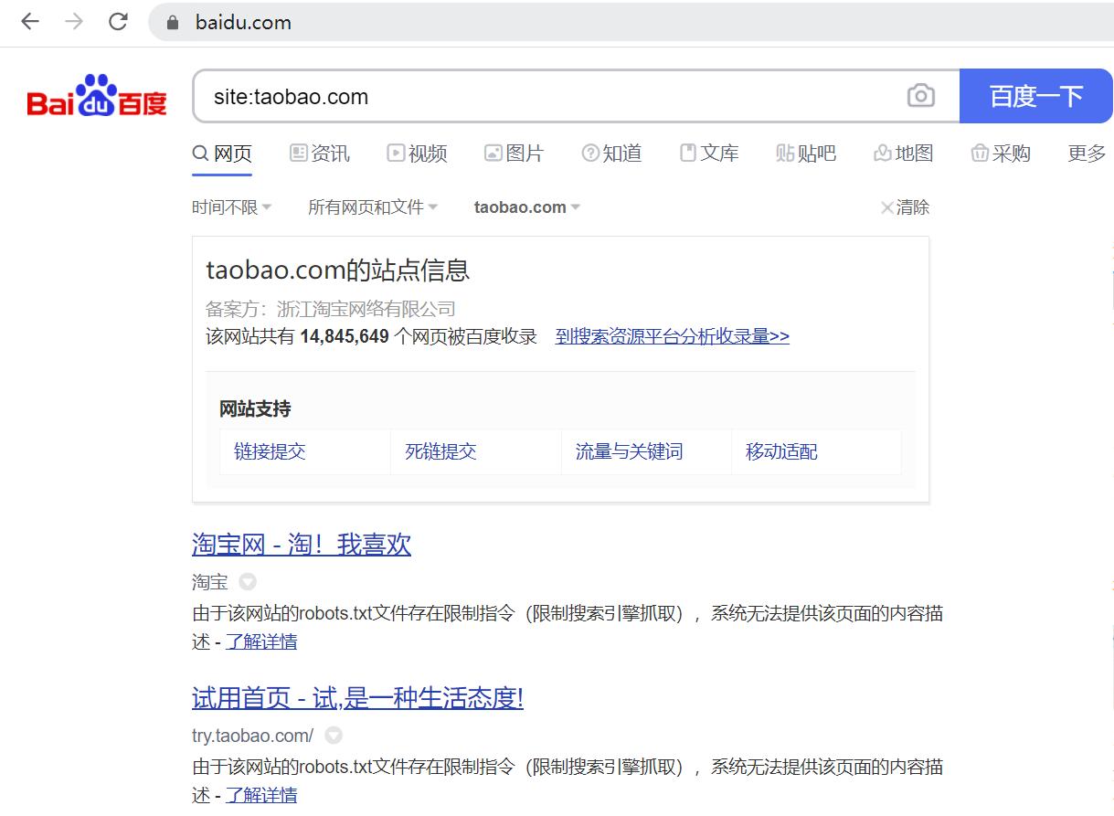 site-taobao网站限制搜索引擎抓取结果
