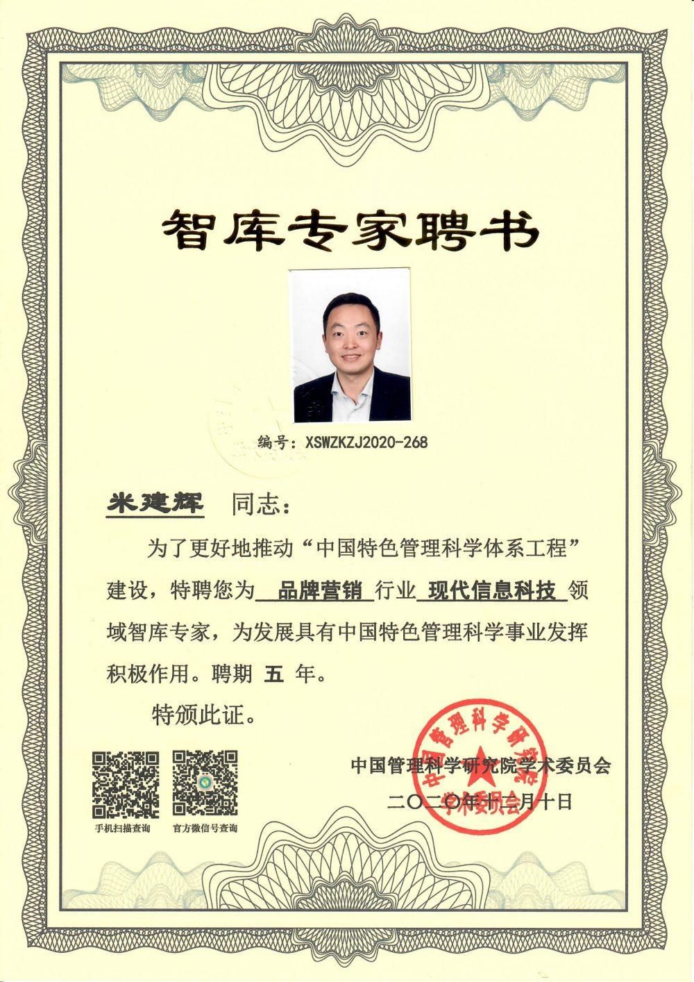 中国管理科学院学术委员会-智库专家-米建辉-中文