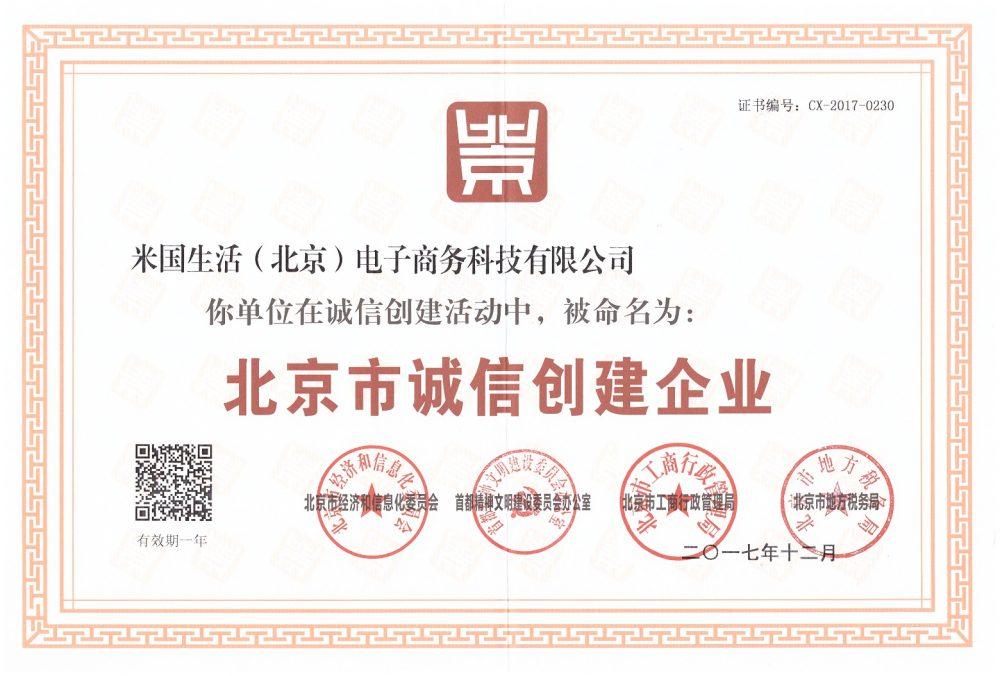米国生活北京市诚信创建企业-2017