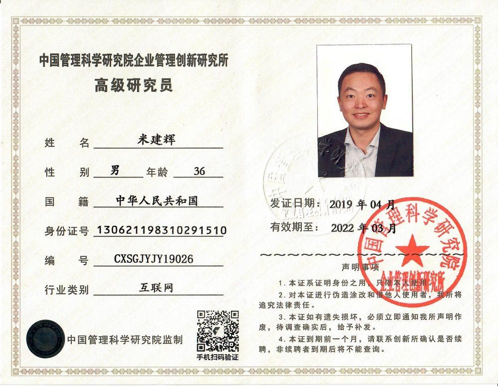 米国生活-米建辉-中管院企业管理创新研究所