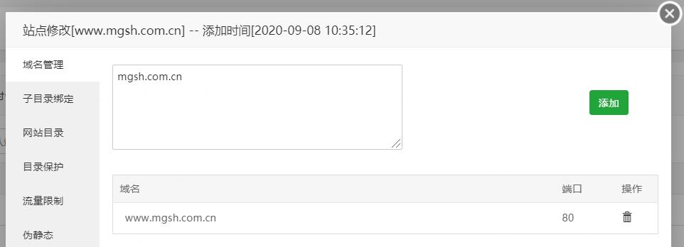 网站双收录301-宝塔配置