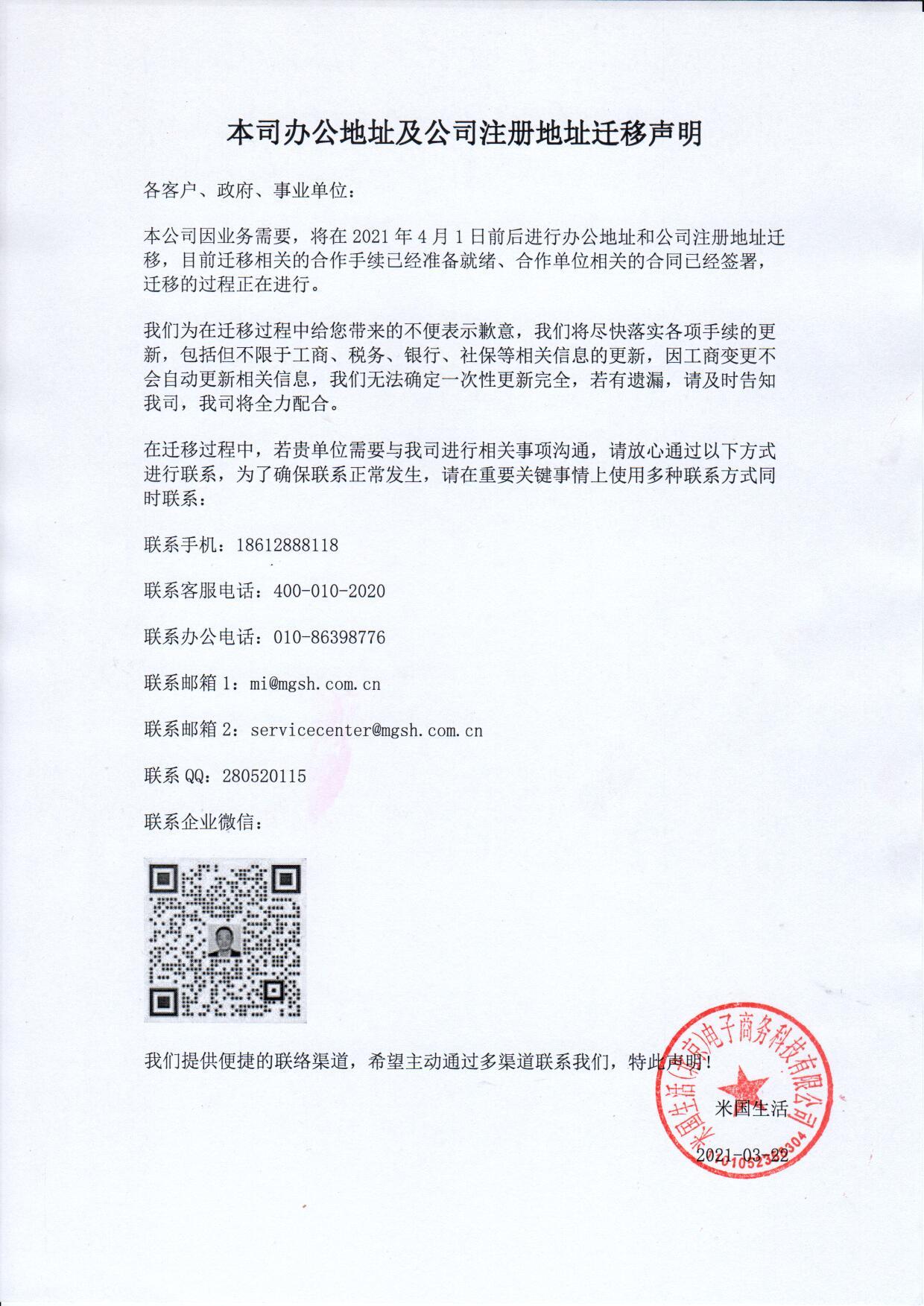 本司办公地址及公司注册地址迁移声明