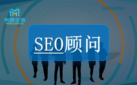 SEO顾问-网站优化-品牌优化-米国生活