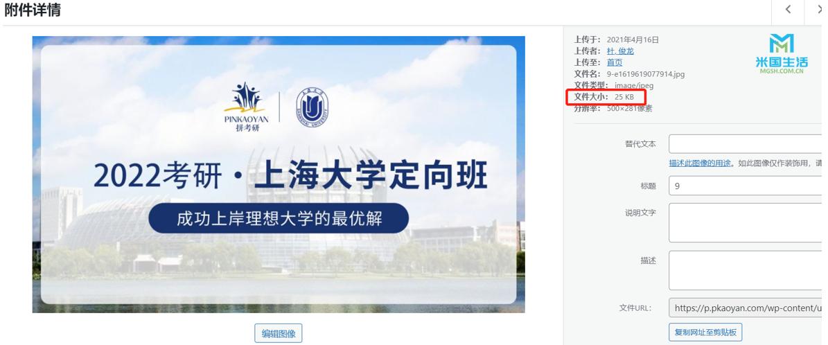 拼考研上海大学定向班-图片压缩后大小-米国生活