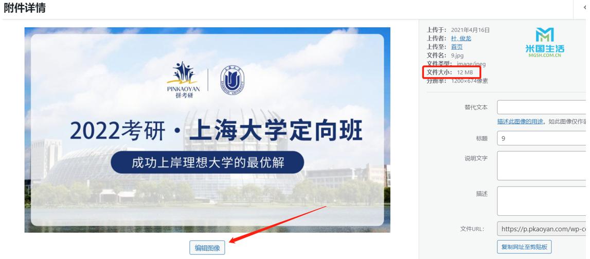 拼考研上海大学定向班-图片压缩-米国生活