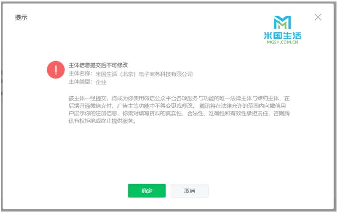 提醒主体不能更改-微信公众号注册申请-米国生活