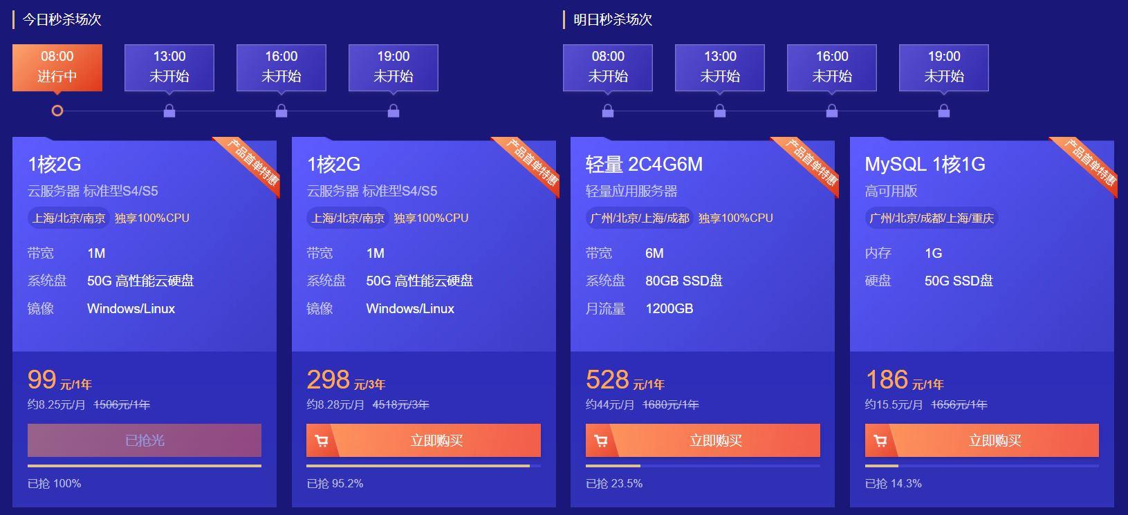 腾讯云-新用户秒杀-服务器价格