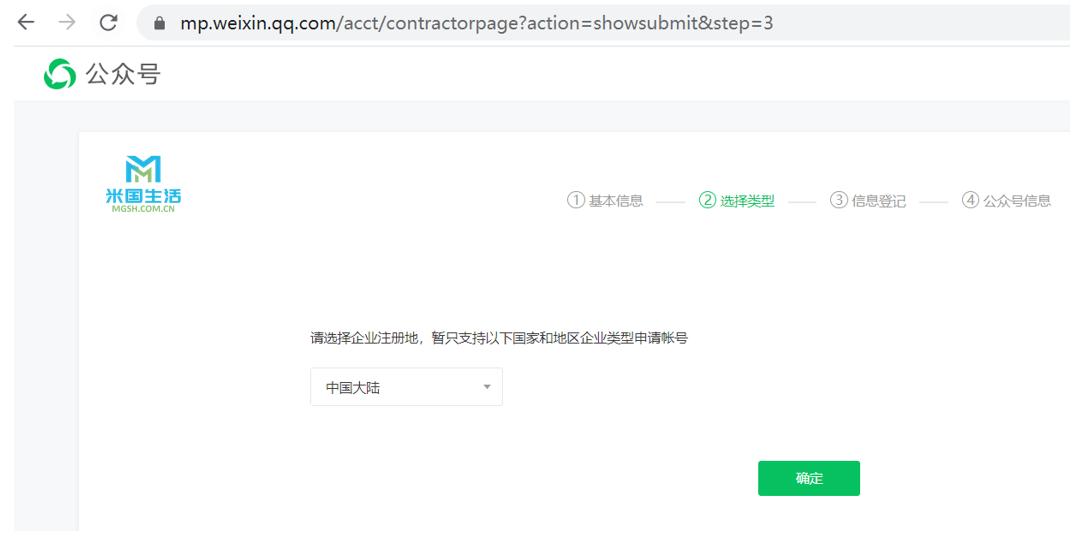 选择中国大陆-微信公众号注册申请-米国生活