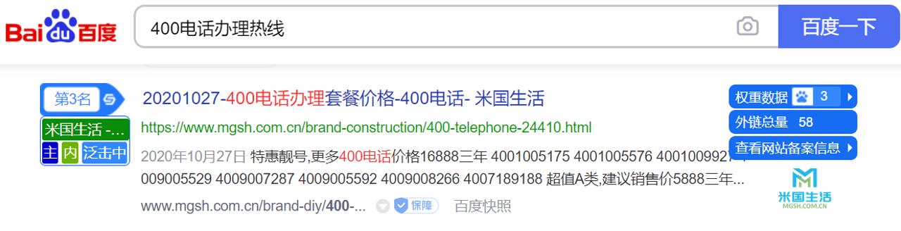 400电话办理热线-400电话-米国生活