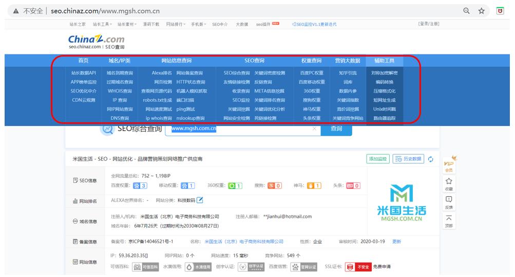 ChinazSEO分析工具-网站优化-SEO技术-米国生活