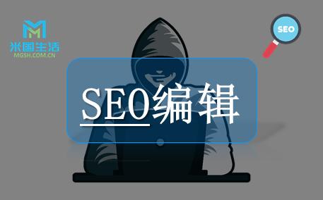 SEO编辑运营-网站优化-米国生活