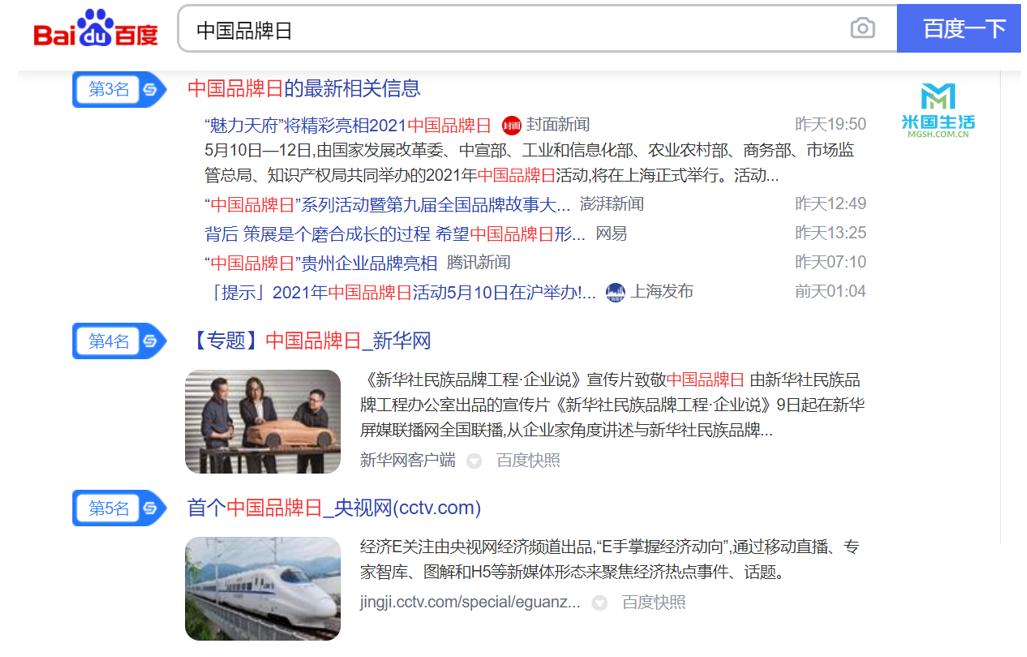 中国品牌日最新相关消息-新闻源-米国生活