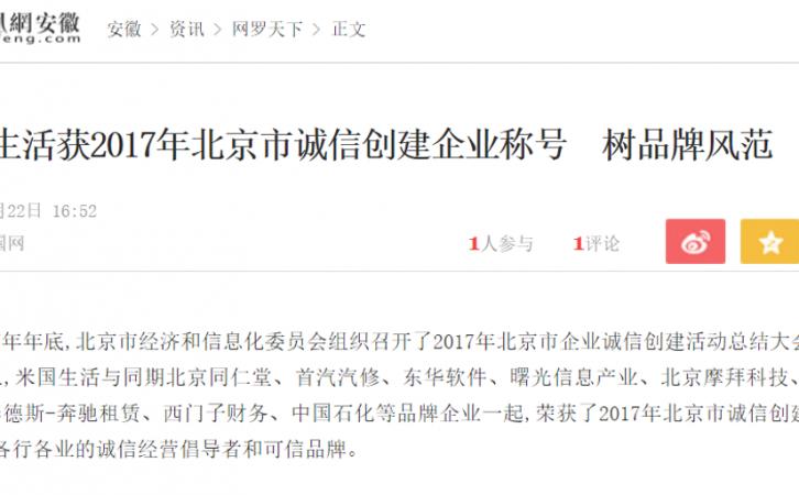 凤凰网-米国生活北京诚信创建企业