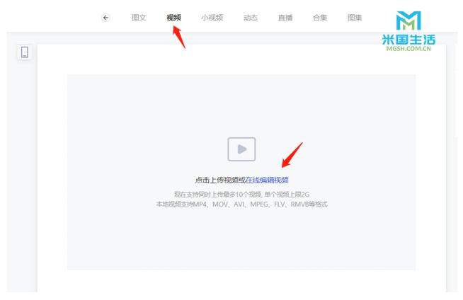 百家号发布视频按钮或Tab页-米国生活