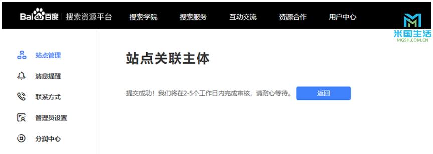 网站关联主体成功-百度站长工具操作步骤