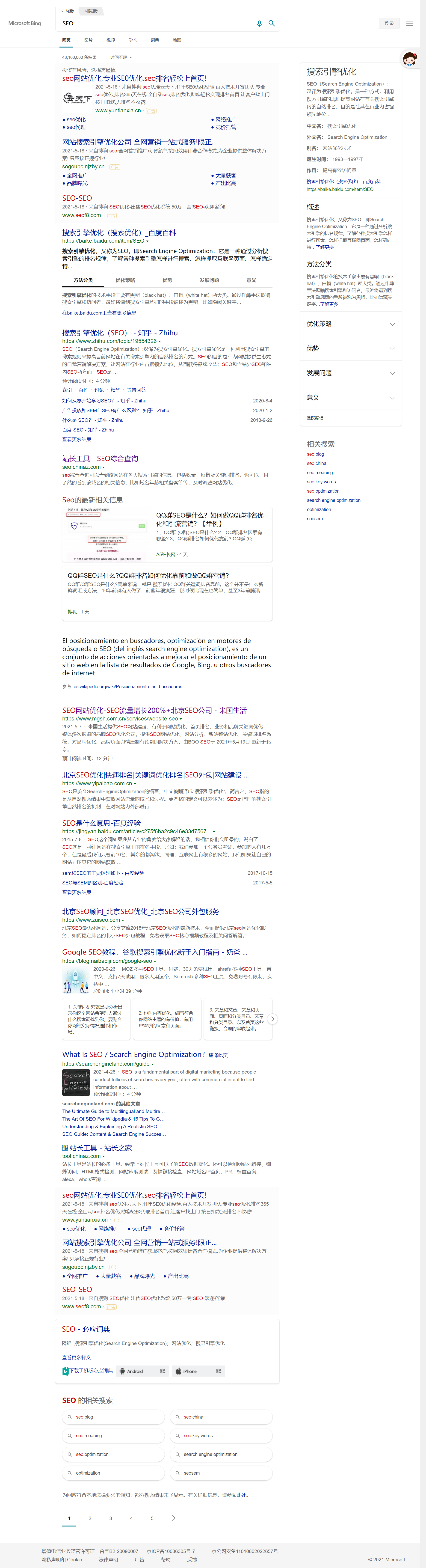 SEO - 国内版 Bing-SEO行业-米国生活