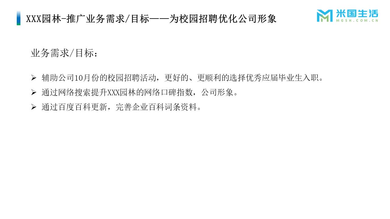 01_校园招聘品牌公司优化项目需求