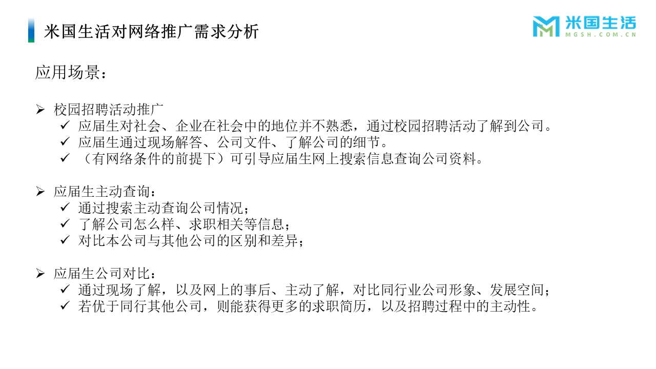 03_校园招聘品牌公司优化项目需求 (5)